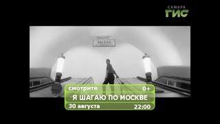 """Фильм """"Я шагаю по Москве"""""""