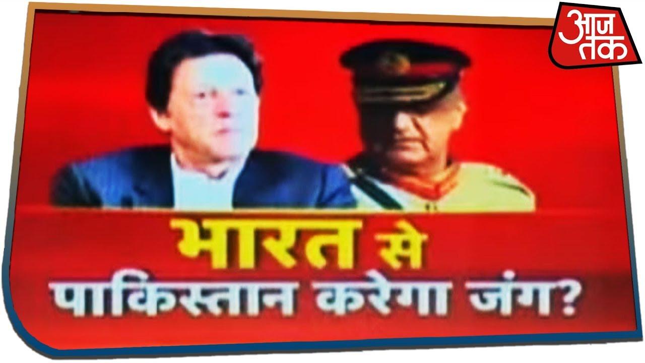 भारत से जंग चाहता है Pakistan | उपराष्ट्रपति ने दिखाया PAK को आइना !