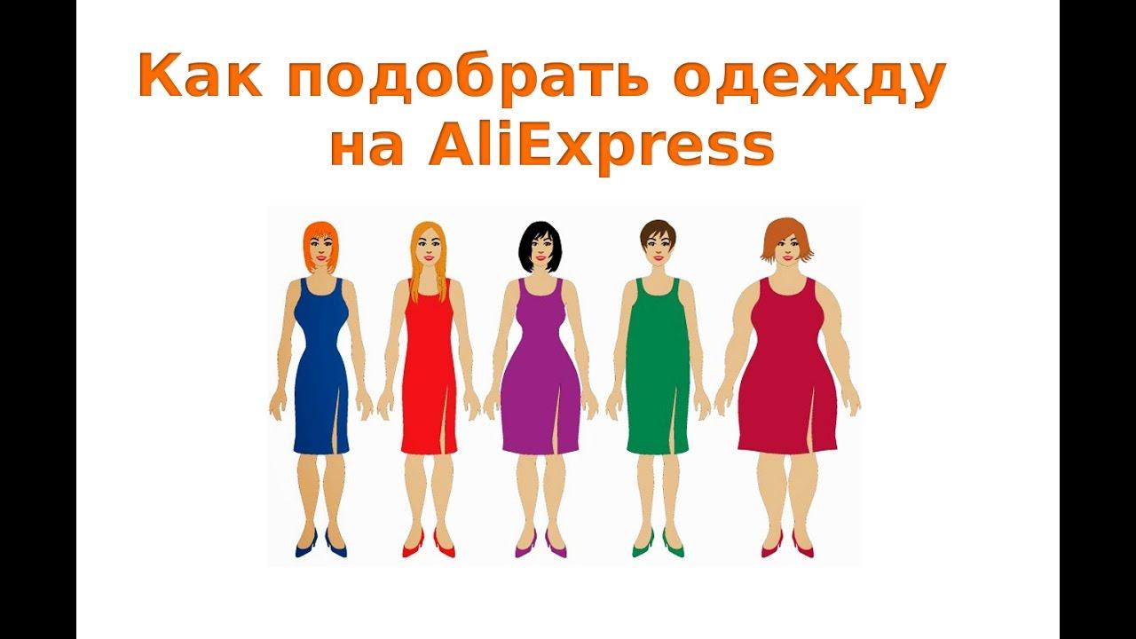 1ccd56a1e58f Как подобрать одежду на AliExpress