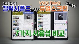 갤럭시폴드 vs V50S ThinQ 듀얼스크린, 7가지 사용성 비교! 비싼만큼 좋다?