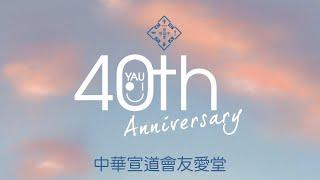 Publication Date: 2021-07-04 | Video Title: 【直播】中華宣道會友愛堂【主日崇拜】2021-07-04