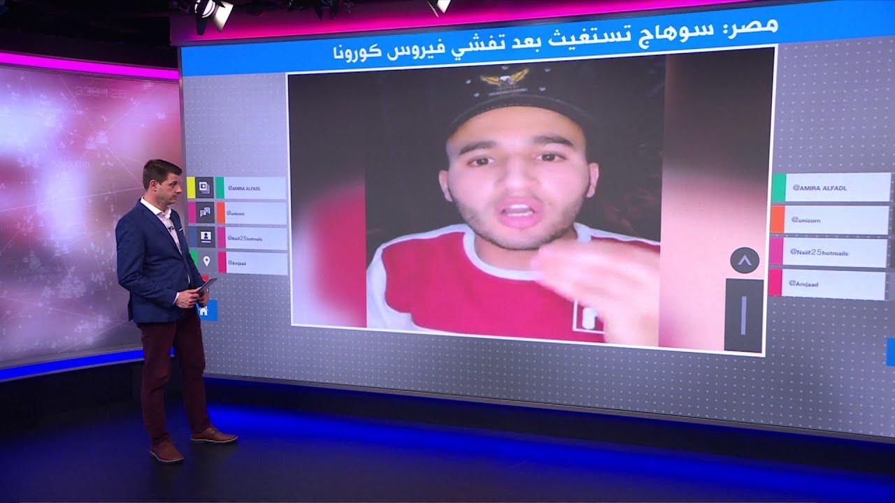 مصر: سوهاج  تستغيث.. مطالبات بتدخل حكومي عاجل للحد من تفشى فيروس كورونا  - نشر قبل 21 ساعة