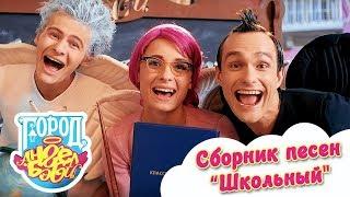 """Город Ангел Бэби - Сборник """"Школьный"""" - Детские песенки про школу"""