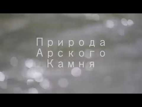 Арский Камень, Белорецк, Республика Башкортостан | Белая река | В Магнитогорске