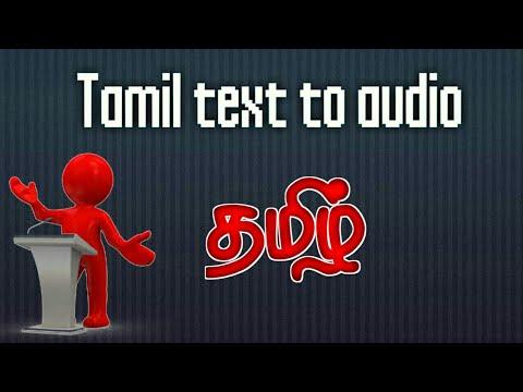 தமிழ் How to convert Tamil Text to audio