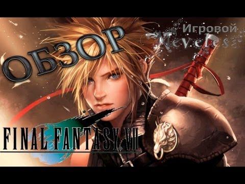 Обзор игры/мнение - Final Fantasy 7