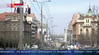 В Сербии выбирают президента(, 2017-04-02T10:21:43.000Z)