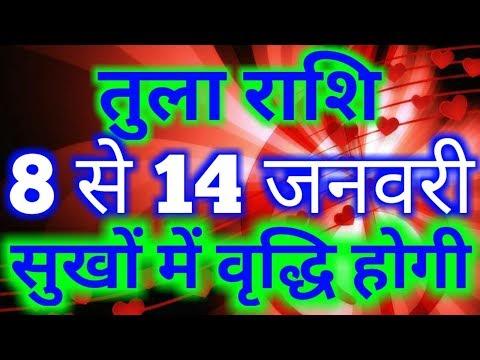 Tula rashi saptahik rashifal 8 january se 14 january 2019/Libra weekly horoscope