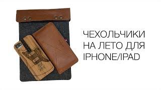 Чехлы для iPhone и iPad на лето 2014(Чехлы я покупаю в GemBox: http://bit.ly/14vAsMY Настоящие, вкусные, сочные яблоки вы можете найти у AppleJesus, очевидно же...., 2014-05-09T07:33:16.000Z)