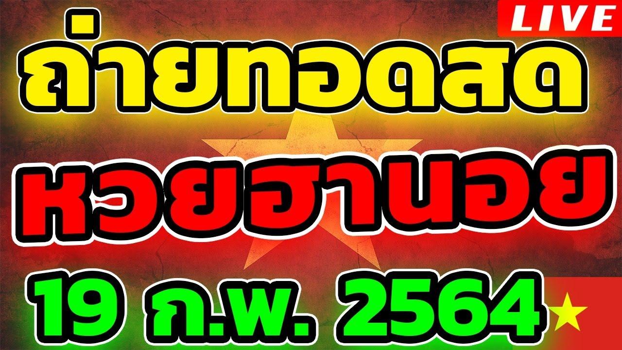หวยฮานอย หวยฮานอยวันนี้ วันที่ 19 กุมภาพันธ์ 2564 ถ่ายทอดสดหวยฮานอย ตรวจหวยฮานอย  19/2/64 - YouTube