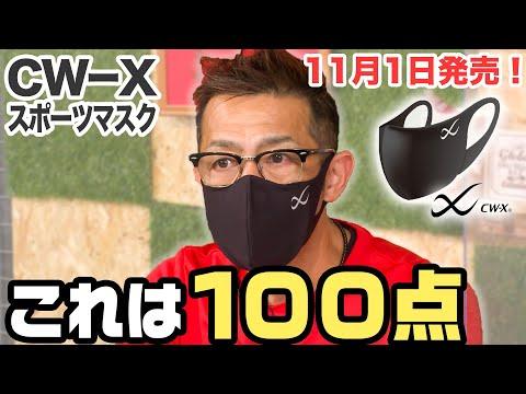 【cw-xマスク】走っても楽に呼吸ができる!?通気性や肌触りを実走レビュー!11月1日発売!-cw-x-スポーツマスク-for-light-exercise