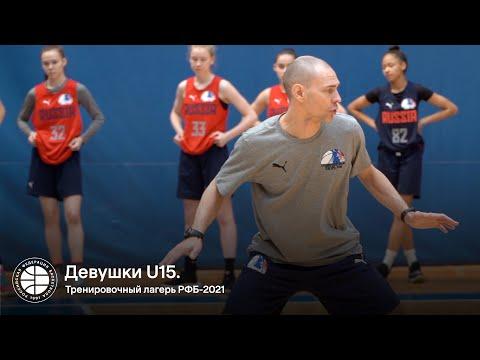 Девушки U15. Тренировочный лагерь РФБ-2021