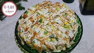 Интересный салат с  блинами!