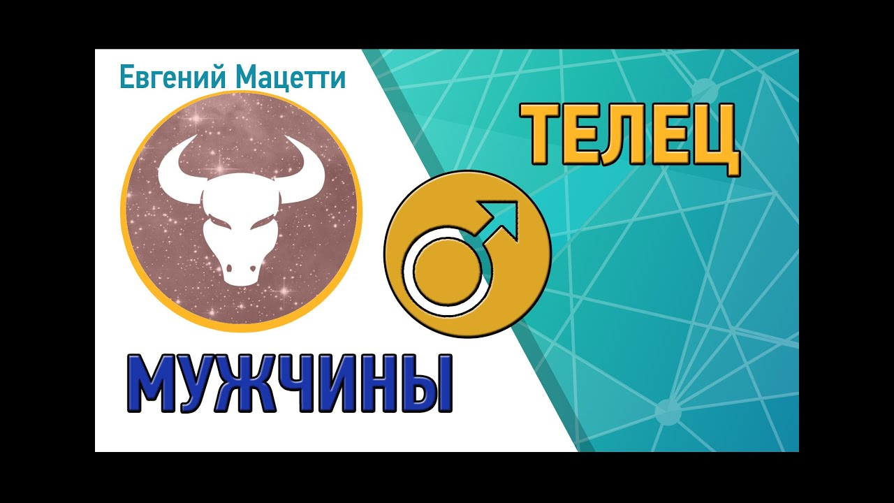 Сексуальный гороскоп мужской телец