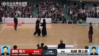 Shodai HAMASAKI -eM Kenshiro MATSUZAKI - 66th All Japan KENDO Championship - Second round 48