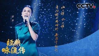 [经典咏流传第三季 纯享版]《山水又一程》 演唱:那英| CCTV