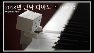 학교에서 치면 인싸되는 피아노 곡 TOP 10