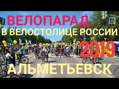 Альметьевск Велопарад 2019/Велопарад в Велостолице