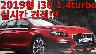 2019년형 i30 1.4turbo 실시간 견적!!