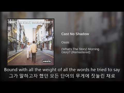 Oasis(오아시스) - Cast No Shadow 가사 해석 mp3