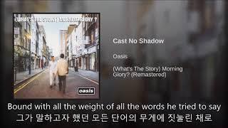 Oasis(오아시스) - Cast No Shadow 가사 해석