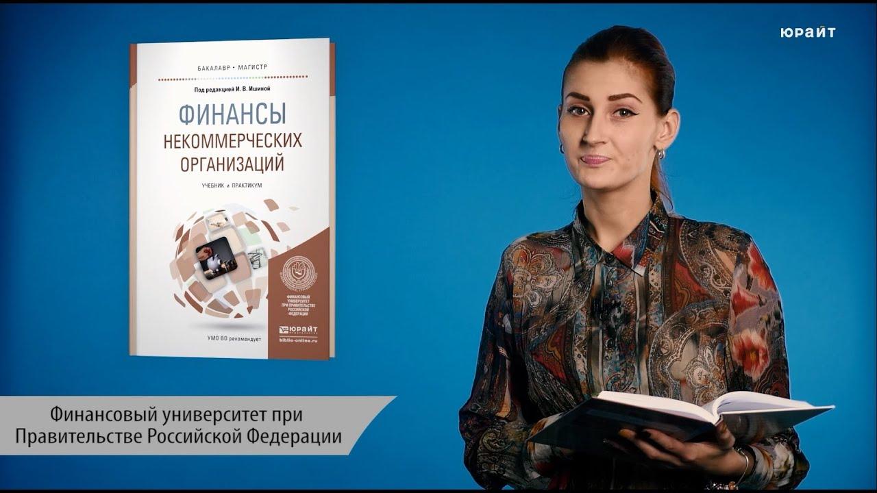 скачать учебник финансы некоммерческих организаций