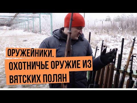 видео: Оружейники. Охотничье оружие из Вятских Полян