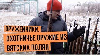 Оружейники. Охотничье оружие из Вятских Полян