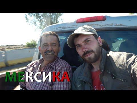 МЕКСИКА: По Мексике без денег