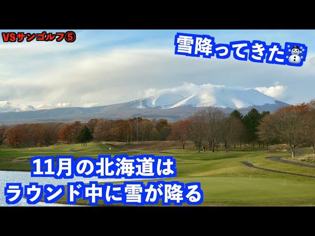 【vsサンゴルフ#5】これが11月の北海道!雪降りまくってもゴルフ続行!【北海道ゴルフ】