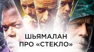 """""""Индустрия кино"""" про """"Стекло"""" — необычный кинокомикс Шьямалана"""