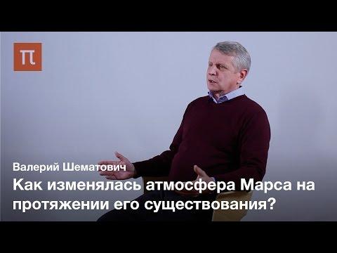 Кислородная корона Марса - Валерий Шематович