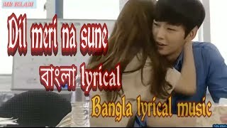 #Dil meri na sune~bangla lyrical video..#koriyan mix£}~bangla-lyrical-music.bid.lee