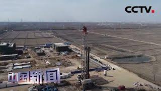 [中国新闻] 中国东北首座储气库群——辽河储气库群全面开建 | CCTV中文国际