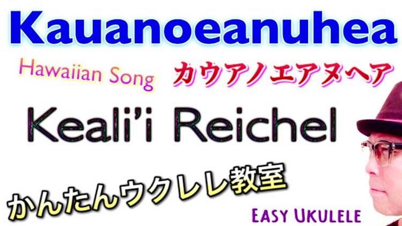 Keali'i Reichel - Kauanoeanuhea/カウアノエアヌヘア【ウクレレ 超かんたん版 コード&レッスン付】 Easy Ukulele ハワイアンソング