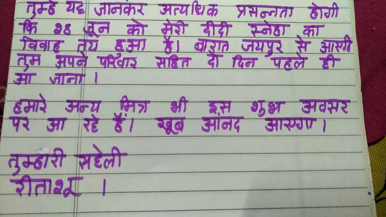 Informal Letter Writing In Hindi Tu Friends 4 Inviting Him On Marriage And Congratulate For Success