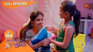 Abiyum Naanum - Ep 104 | 23 Feb 2021 | Sun TV Serial | Tamil Serial