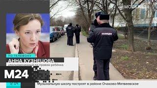 Смотреть видео Четырехлетний мальчик остается в реанимации после падения с 9 этажа - Москва 24 онлайн