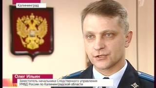 Орест  банды наркоторговцев в Калининграде криминал