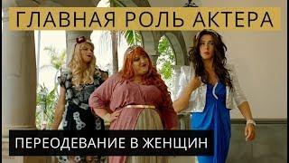 Главная роль актёра   Переодевания в женщин   Обзор «Девушки бывают разные»