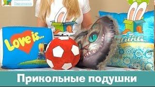 Прикольные подушки в подарок. Креативные подушки.  Подарок с характером(, 2015-06-25T15:44:53.000Z)