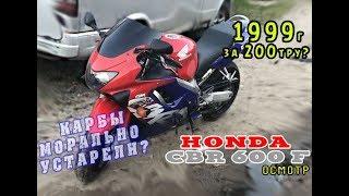 [Осмотр] Honda CBR 600 f4 1999, Карбюраторы. Стоит ли?