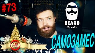 ✅Пиратский самозамес #73 / Beard VAPE Co.05 / САМОЗАМЕС БОРОДЫ для ЭЛЕКТРОННОЙ СИГАРЕТЫ на КАПЕЛЛЕ!