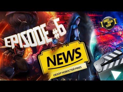 видео: НОВОСТИ КИБЕРСПОРТА | news | episode #6