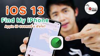 iOS 13 ค้นหาไอโฟน (iPhone) เครื่องอื่นของ Apple ID อื่น ทำยังไง? Video