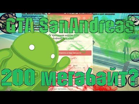 Как скачать и установить Урезанную версию GTA SanAndreas для Android устройств?