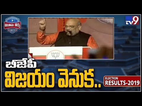 In victory speech, Amit Shah targets Congress, Chandrababu - TV9
