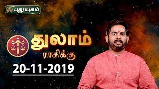 Rasi Palan | Thulam | துலாம் ராசி நேயர்களே! இன்று உங்களுக்கு… | Libra | 20/11/2019