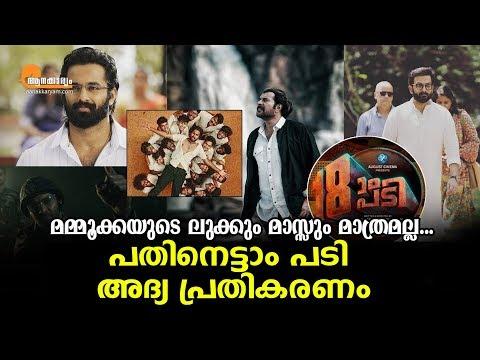 18am Padi Malayalam Movie First Show Audience Response/Review   Mammootty, Prithviraj