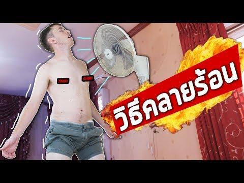 11 วิธีเอาตัวรอดจากอากาศร้อน!!